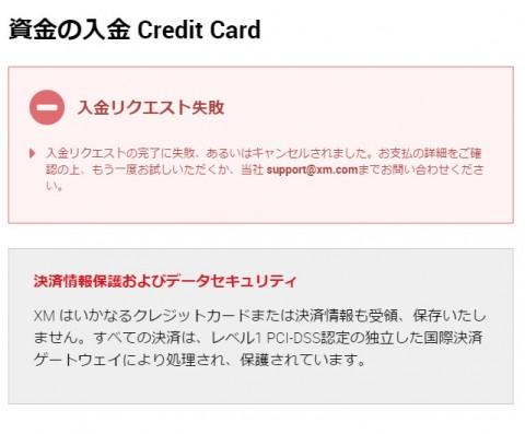 クレジットカード入金リクエスト失敗-480x397