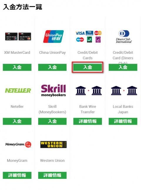 入金方法一覧クレジットカード-480x646