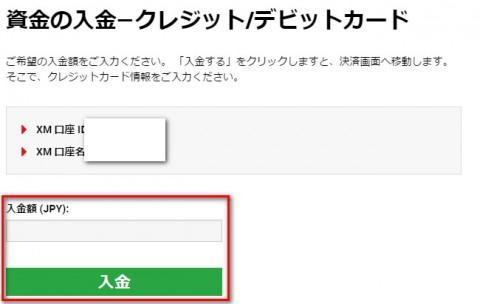 XMクレジットカード入金額入力-480x304