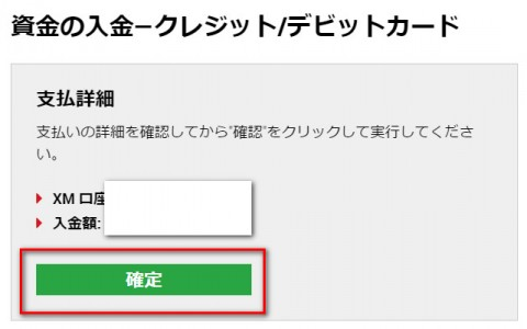 xmクレジットカード入金額確定-480x300