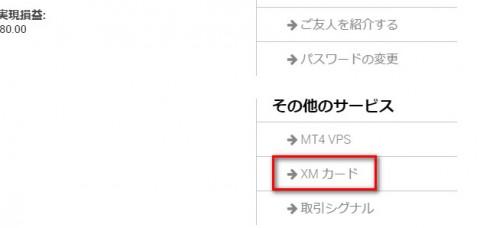 xm.comカード作成手順