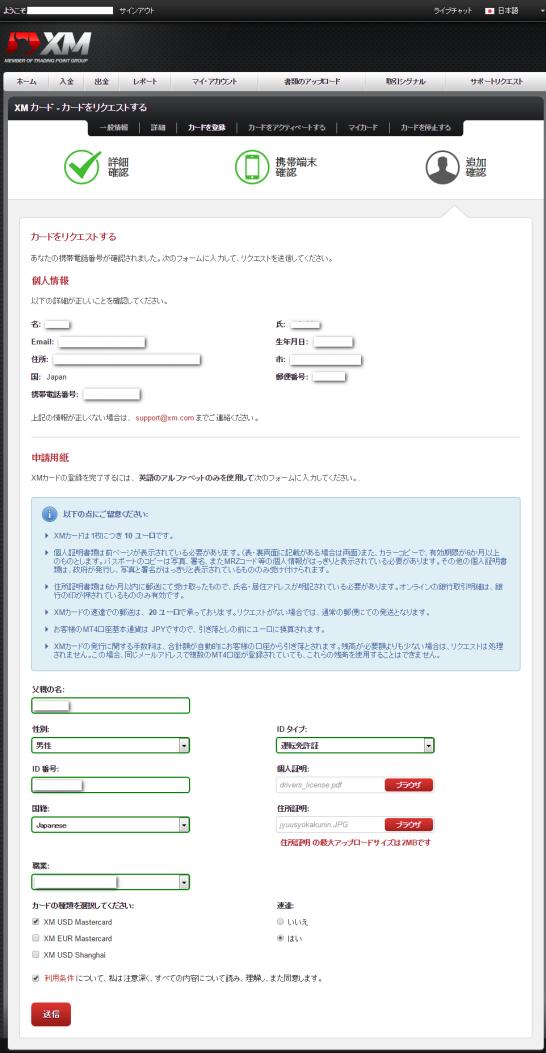 xm.comカード作成手順5