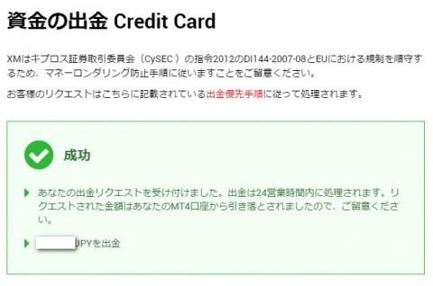 xm.comクレジット出金5