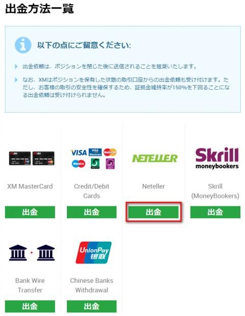 xm.com出金NETELLER3