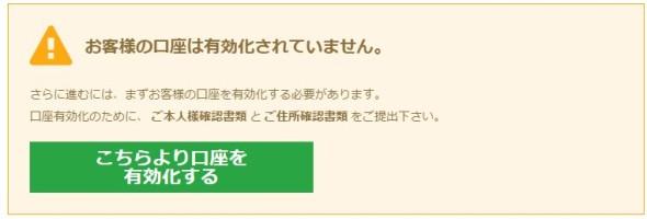 xm.com口座有効化ボタン-590x200