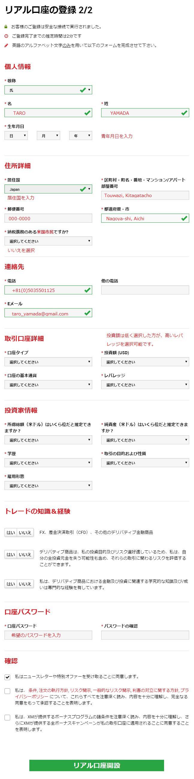xm.com口座開設2