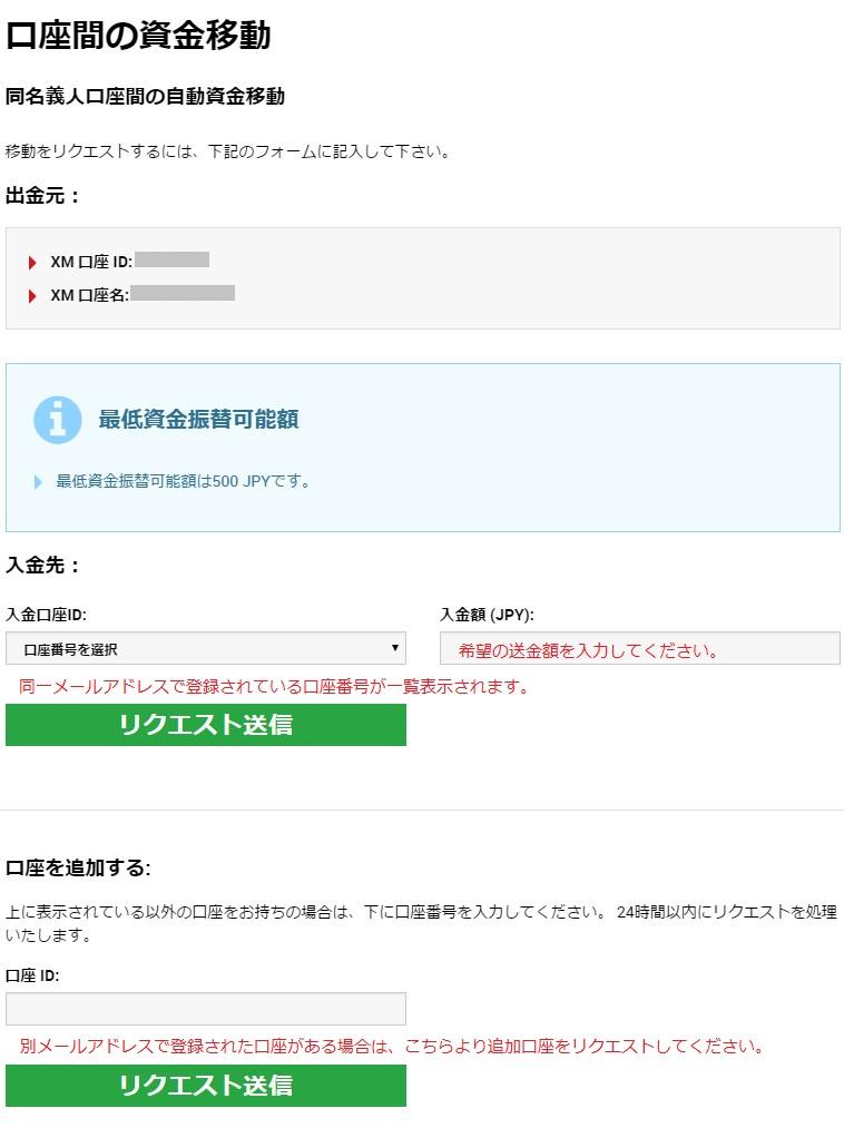 xm.com資金移動リクエスト