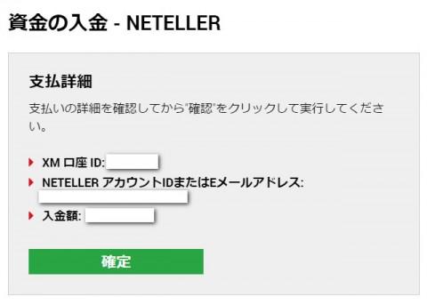 xm_netekker_入金確認画面-480x343
